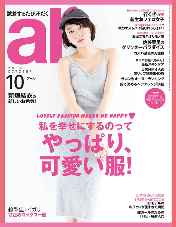 ar201610_cover